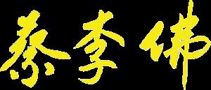 choylayfut_yellow